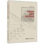 意匠轩文集 中国园林古建筑营造与管理 梁宝富著 中国建材工业出版社 9787516010310