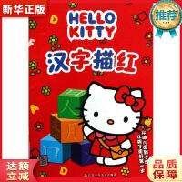 Hello Kitty:汉字描红 李丹,王张莉 江苏少年儿童出版社9787534673306【新华书店 购书无忧】