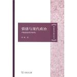 正版全新 情感与现代政治:卢梭政治哲学研究/政治哲学研究丛书