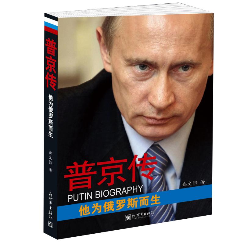 普京传-他为俄罗斯而生