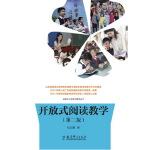 开放式小学语文教学丛书 开放式阅读教学(第二版)