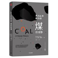 文明的进程・黑石头的爱与恨:煤的故事