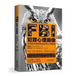 FBI犯罪心理画像(最新升级版)