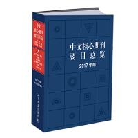 中文核心期刊要目总览(2017年版)中文核心期刊检索工具书 北京大学出版社
