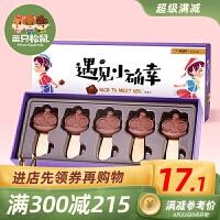 【三只松鼠_遇见小确幸100g_黑巧克力】
