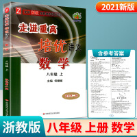 走进重高培优讲义八年级上册数学浙教版2021新版