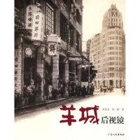 【新书店正版】影像-《羊城后视镜》①吴绿星,杨柳9787218046747广东人民出版社