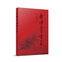 古典文学赏析系列:唐诗三百首全解