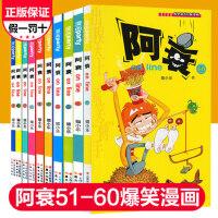 正版 阿衰漫画 51-52-53-54-55-56-57-58-59-60共10册儿童幽默爆笑校园小学生7-9-10-