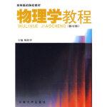 【正版现货】物理学教程(第二版) 顾柏平 9787564120429 东南大学出版社