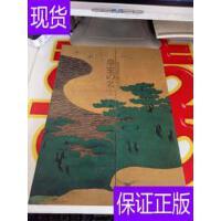 [二手旧书9成新]日本皇室名宝展图录 御即位10年纪念特别展 @32
