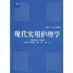 现代实用护理学林菊英 名誉,陈淑英 等复旦大学出版社9787309052329