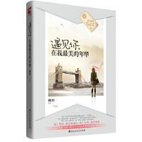 【新书店正版】遇见你,在我最 美的年华戴佳作品9787550006973百花洲文艺出版社