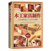 木工家具制作:全面掌握精细木工技术的精髓 �z美�{安迪雷著,尚书、谢韦译 9787530490907 北京科学技术出版社