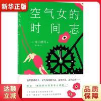 空气女的时间志 (日)寺山修司 9787544257572 南海出版公司