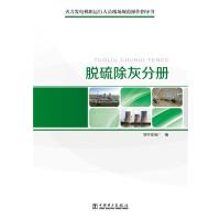 火力发电机组运行人员现场规范操作指导书 脱硫除灰分册