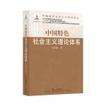 中国特色社会主义研究论丛:中国特色社会主义理论体系