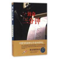 致命三分钟-中国当代故事文学读本・悬念推理系列七