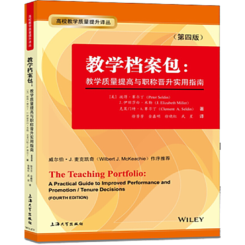 教学档案包:教学质量提高与职称晋升实用指南(第四版)