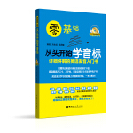 零基础·从头开始学音标:详细讲解的英语发音入门书(附MP3音频.可点读有声电子书)