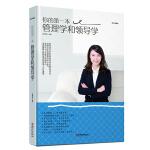 绘本典藏本:你的第一本管理学和领导学(精装版)