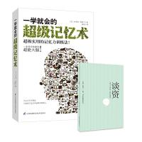 一学就会的超级记忆术+谈资(套装共2册)