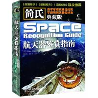简氏典藏space航天器鉴赏指南 [英]Peter Bond 著 9787115266729 人民邮电出版社【直发】 达