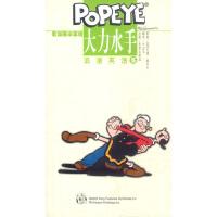 大力水手浪漫英语(5)/看漫画学英语