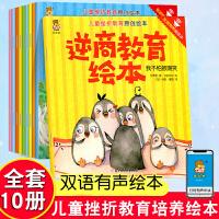 逆商教育绘本 10册儿童挫折教育绘本中英双语儿童情绪管理与性格培养绘本3 6岁经典绘本宝宝心理成长故事书