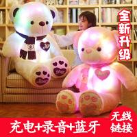 布娃娃送女友生日礼物女孩玩偶发光抱抱熊熊猫公仔毛绒玩具