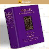 台版现货 塔罗冥想:基督信仰�仍陔[修之旅 正版畅销精装书