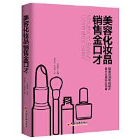 美容化妆品销售金口才肖晓春;龚震波 王颂舒9787513643115中国经济出版社