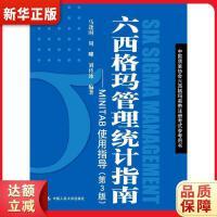 六西格玛管理统计指南 马逢时 周�� 刘传冰著 中国人民大学出版社9787300256641【新华书店 全新正版】