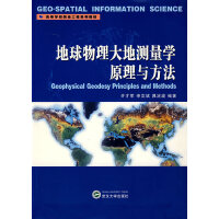 地球物理大地测量学原理与方法