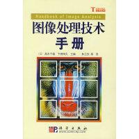 图像处理技术手册