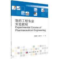 制药工程专业实验教程