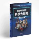 百度AI科普书:科学大咖秀