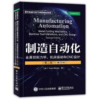 制造自动化:金属切削力学、机床振动和CNC设计(第二版)(英文版)