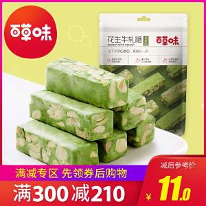 【百草味】抹茶花生牛轧糖 休闲零食 180g 奶糖 糖果 台湾工艺 手工制作