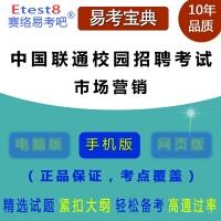2018年中国联通校园招聘考试(市场营销)易考宝典手机版-ID:5971