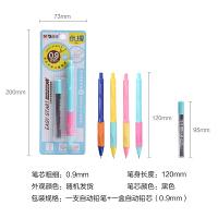 晨光文具HAMP0686 卡装HB活动铅笔/活动铅笔+铅芯组合0.9mm