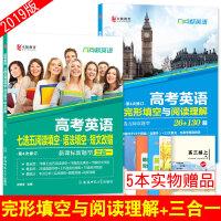 赠5本书 2019高考英语完形填空与阅读理解高考英语真题全国卷高中英语阅读理解完形填空高中英语阅读专项训练高考英语阅读