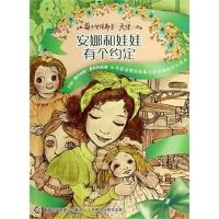 每个女孩都是天使:安娜和娃娃有个约定(货号:TJ) 9787115365699 人民邮电出版社 (美)麦克多诺,童趣出