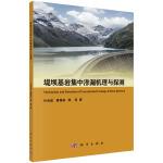 堤坝基岩集中渗漏机理与探测 叶合欣 黄锦林 陈亮 著 科学出版社已售价为准,介意者勿购。