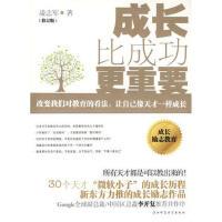 【新书店正品包邮】成长比成功更重要 凌志军 陕西师范大学出版社 9787561336069