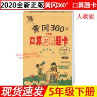 2020版 黄冈360口算题卡 五年级下册 人教版RJ 小学5年级下学期适用口算题卡