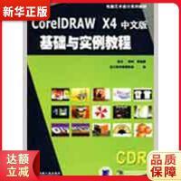 Core IDRAW X4 中文版基础与实例教程(附CD) 张凡 机械工业出版社9787111266174【新华书店