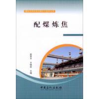 配煤炼焦9787511431486中国石化出版社裴贤丰、王晓磊 编