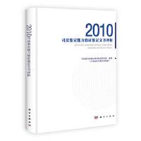 2010司法鉴定能力验证文书评析