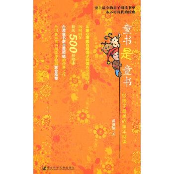 童书是童书一本亲子阅读书单大全,台湾童书教母黄迺毓老师的经典之作,儿童心理教育与亲子共读的完美结合。